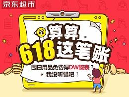 京东 618超市内容页面—算算618这笔账