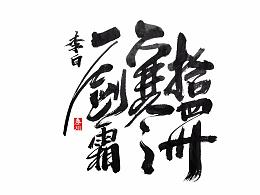 秦川<王者农药>