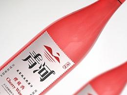 樱桃酒瓶型标签包装设计,西安厚启品牌包装设计。