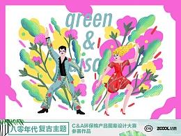green&disco