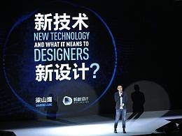 [UCAN回顾] 梁山鹰——新技术在金融领域的设计应用