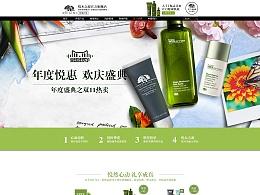 化妆品网站改版