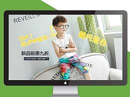 俏公馆旗舰店-上新页面-男童 电商上新网页设计