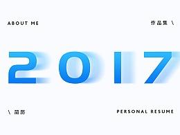 2016-2017 项目作品集