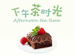 下午茶时光-输入法设计