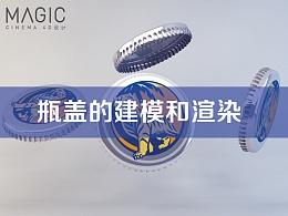 【第十三期】cinema 4D啤酒瓶盖高级建模渲染教程