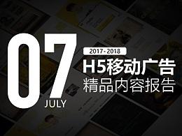 7月H5总评 | 非常精彩的8支案例!精彩的一个月!