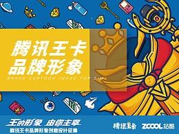 腾讯王卡品牌形象——Q皇