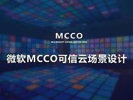 微软MCCO可信云场景设计