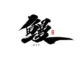 [ 妙典 ] 柒月书法字体精选