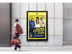 街舞工作室开学宣传海报 by WANGzh王昭涵