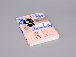 书籍装帧设计:《感设计》