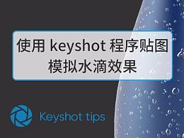 Keyshot tips :使用 Keyshot 程序贴图模拟水滴效果