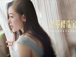 """《荟萃楼珠宝2017""""心自由·爱自有""""》(泰美时光)"""