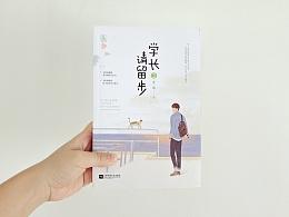 《学长请留步2》小说封面