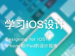 【分享】学习iOS10设计,iphone和ipad的设计指南