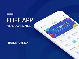ELIFE易家园App