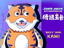 """""""腾讯王卡""""吉祥物设计:Kami"""