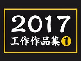 2017工作作品集(一)
