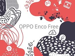 OPPO Enco Free耳机套设计大赛