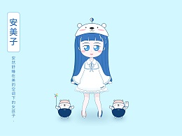 安美子-美的空调小妞