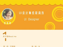 UI设计师个人简历
