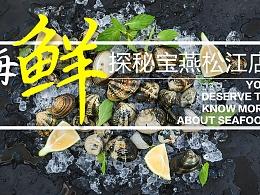 宝燕商城广告banner
