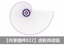 【共享插件022】齿轮传动链
