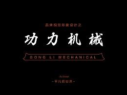 机械制造公司品牌logo(砖瓦机器/机械/砖红色)
