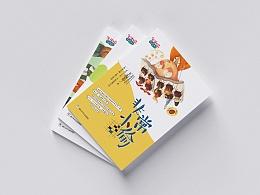 王淑芬怪趣校园系列图册封面设计
