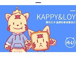 腾讯王卡形象设计