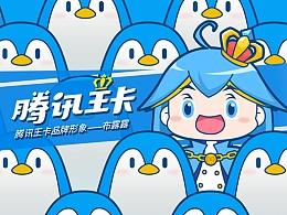 腾讯王卡品牌形象设计—布露露