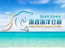 上海海昌海洋公园LOGO设计