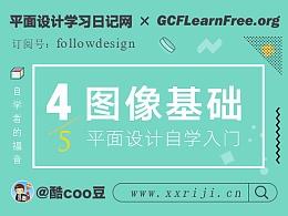(4/5)自学平面设计,快速入门教程:图像基础篇