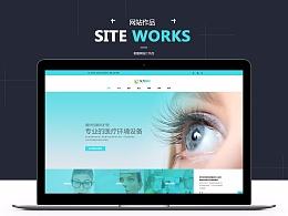 眼科医院网站 医疗网站 美容网站 整形网站 医院网站