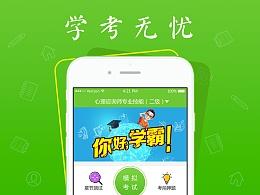 学考无忧App