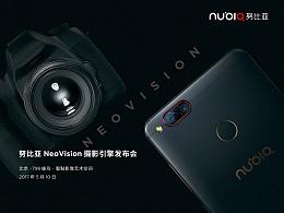 努比亚NeoVision摄影引擎发布会