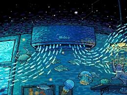 美的深海之家