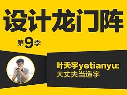 叶天宇 yetianyu:大丈夫当造字