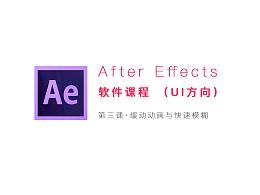 【萤火学院】AE教程第三节丨缓动动画与快速模糊