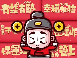 【有钱有势】 新年礼
