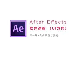 【萤火学院】AE教程第一节丨合成设置与预览