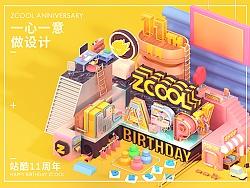 【1心1意爱设计】站酷11周年庆视觉设计