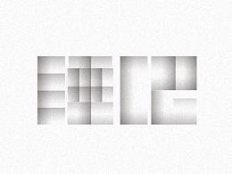 字体练习(七)