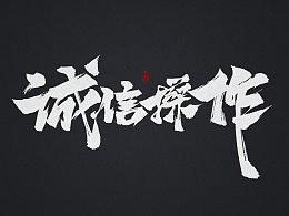 2017年8月毛笔字练习