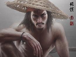 天平星-船火儿-张横  by 张墨一
