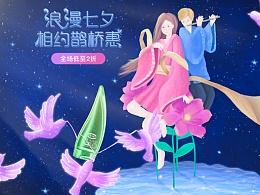 七夕节活动页