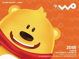 沃小熊-中国联通沃品牌卡通形象设计参赛作品35号设计