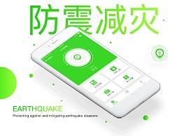 防震减灾公益APP设计-地震通