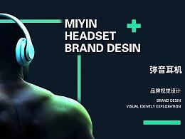 品牌设计/弥音耳机